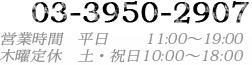 03-3950-2907